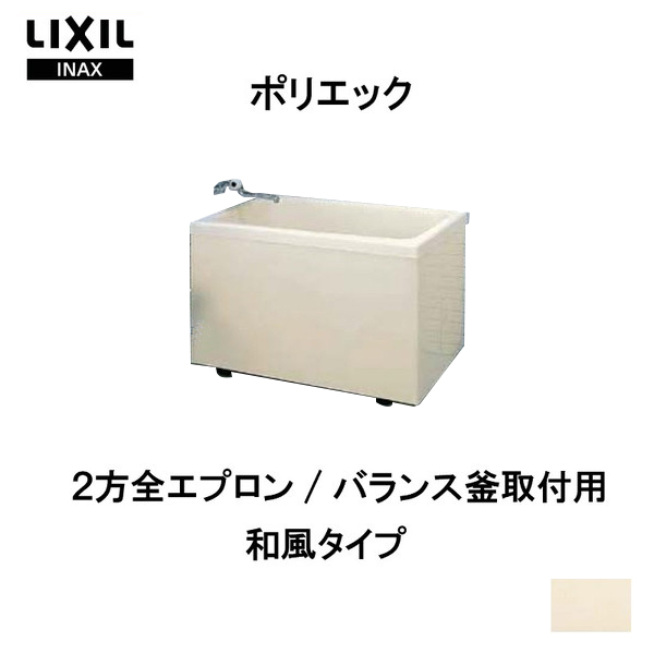 浴槽 ポリエック 1000サイズ 1000×720×660 2方全エプロン PB-1002B(BF) L(R) バランス釜取付用/2穴あけ加工付 和風タイプ LIXIL/リクシル INAX kenzai