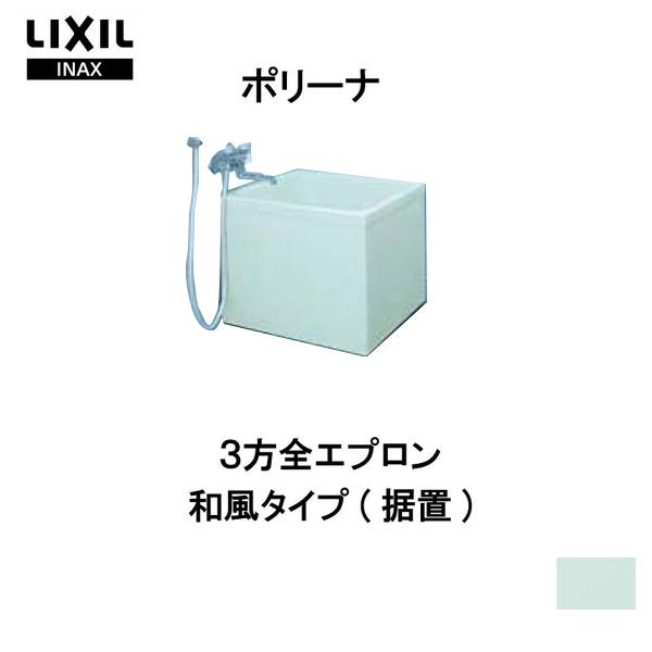 ポリーナ浴槽 760サイズ 760×700×630 3方全エプロン PB-762CM 和風タイプ(据置) 専用巻フタ付 LIXIL/リクシル INAX 湯船 お風呂 バスタブ FRP kenzai