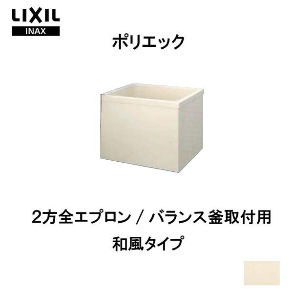 浴槽 ポリエック 800サイズ 800×700×660mm 2方全エプロン PB-802B(BF)(L・R)/L11 バランス釜取付用/2穴あけ加工付 和風タイプ LIXIL/リクシル INAX kenzai