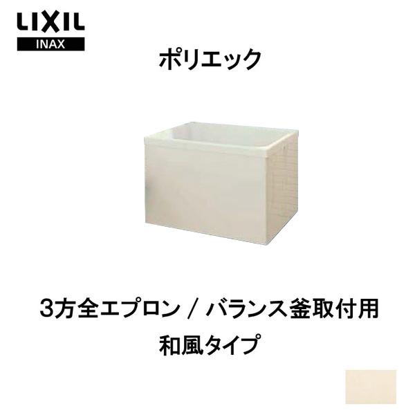 浴槽 ポリエック 900サイズ 905×703×660 3方全エプロン PB-902C/BF バランス釜取付用/2穴あけ加工付 ポリエック 和風タイプ LIXIL/リクシル INAX kenzai