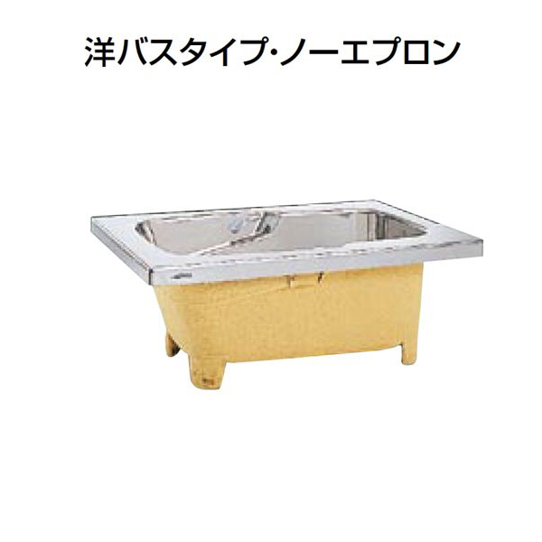 ステンレス浴槽 埋込式 1450サイズ 1450×900×560 ノーエプロン SBS145-00A 洋バスタイプ LIXIL/リクシル INAX 湯船 お風呂 バスタブ ステンレス kenzai