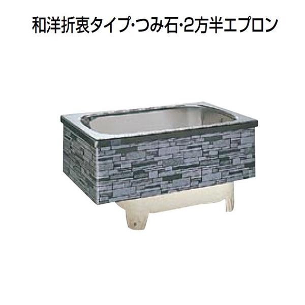 ステンレス浴槽 埋込式 1200サイズ 1200×740×645 2方半エプロン SBSB120-21A 和洋折衷タイプ LIXIL/リクシル INAX 湯船 お風呂 バスタブ ステンレス kenzai