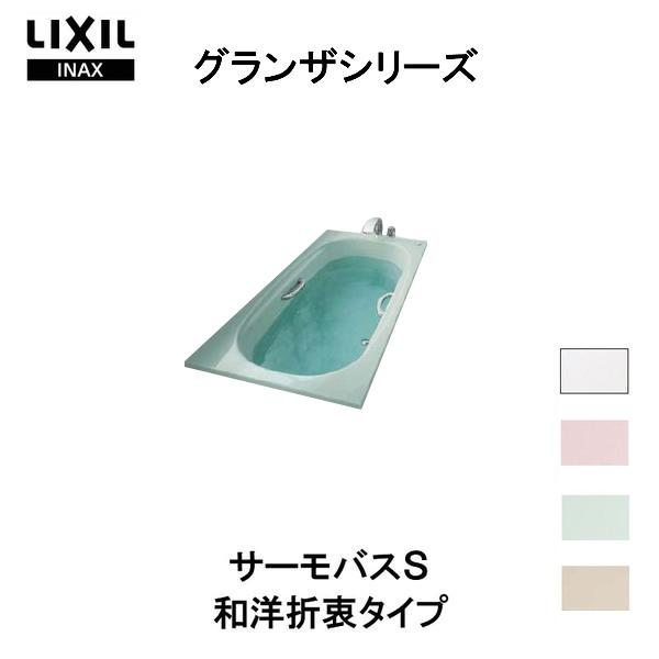 グランザシリーズ 浴槽 1500サイズ 1500×800×610 エプロンなし TBND-1500HP(L/R) /色 和洋折衷 サーモバスS LIXIL/リクシル INAX バスタブ 湯船 高級人造大理石 kenzai