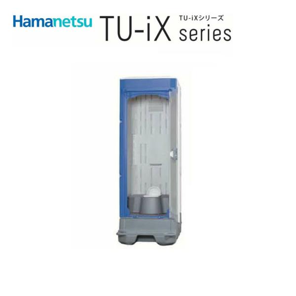仮設トイレ TU-iXシリーズ 非水洗タイプ 兼用和 TU-iX ハマネツ [北海道・沖縄・離島・遠隔地への配送不可] kenzai