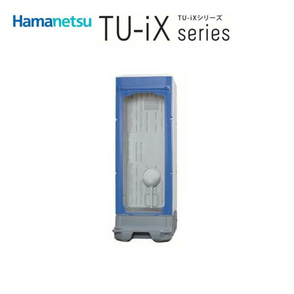 仮設トイレ TU-iXシリーズ 非水洗タイプ 小 TU-iXS ハマネツ [北海道・沖縄・離島・遠隔地への配送不可] kenzai