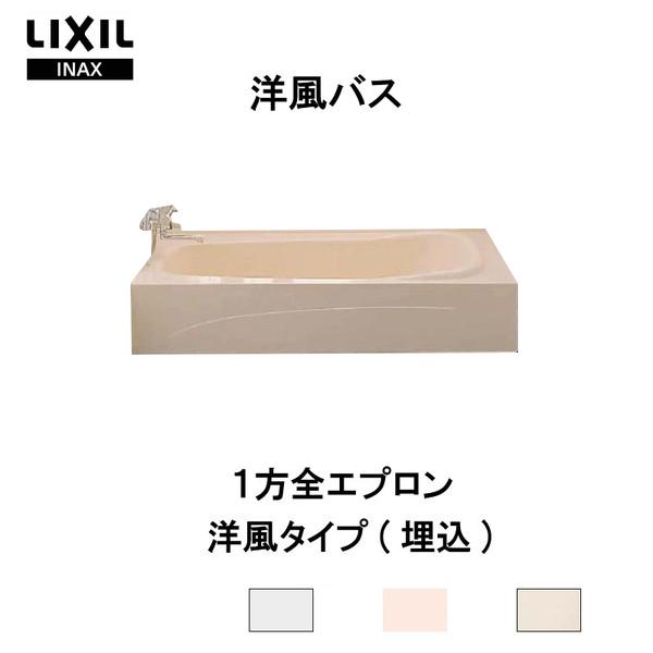 浴槽 洋風バス 1600サイズ 1670×775×530 1方全エプロン YBA-1602MAL(R) 洋風タイプ LIXIL/リクシル INAX 湯船 お風呂 バスタブ FRP kenzai