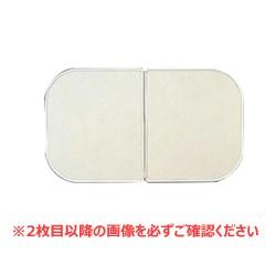 INAX 風呂組フタ 幅580×奥行720mm×2枚組 品番:YFK-1275B(8) [LIXIL][リクシル][イナックス][風呂フタ][風呂ふた][風呂蓋] kenzai