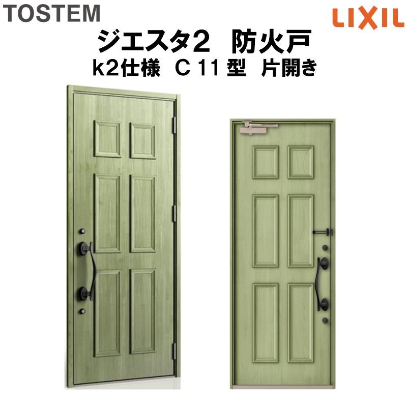 【5月はエントリーでP10倍】防火戸 玄関ドアジエスタ2 C11型デザイン k2仕様 片開きドア LIXIL/TOSTEM kenzai