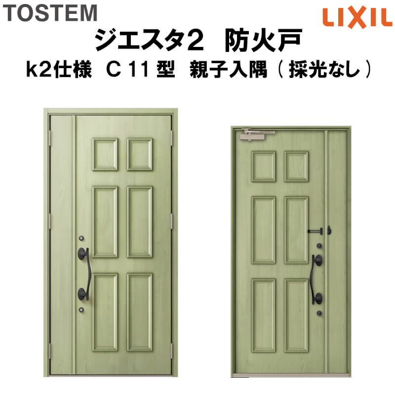 防火戸 玄関ドアジエスタ2 C11型デザイン k2仕様 親子入隅(採光なし) ドア LIXIL/TOSTEM kenzai