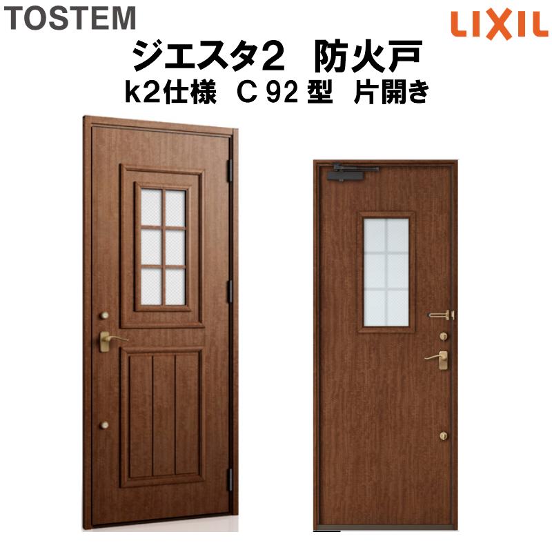 【5月はエントリーでP10倍】防火戸 玄関ドアジエスタ2 C92型デザイン k2仕様 片開きドア LIXIL/TOSTEM kenzai