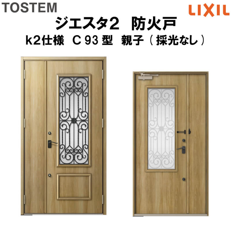 防火戸 玄関ドアジエスタ2 C93型デザイン k2仕様 親子(採光なし) ドア LIXIL/TOSTEM kenzai