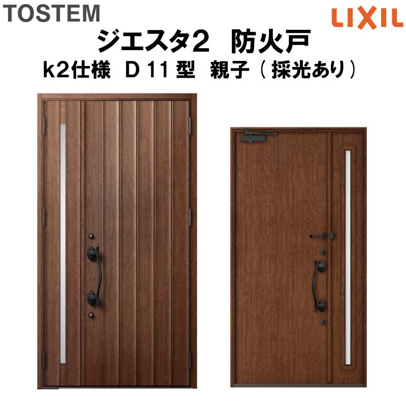 防火戸 玄関ドアジエスタ2 D11型デザイン k2仕様 親子(採光あり) ドア LIXIL/TOSTEM kenzai