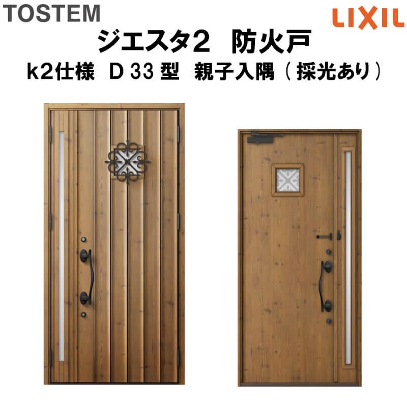 防火戸 玄関ドアジエスタ2 D33型デザイン k2仕様 親子入隅(採光あり) ドア LIXIL/TOSTEM kenzai