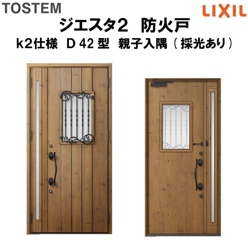 防火戸 玄関ドアジエスタ2 D42型デザイン k2仕様 親子入隅(採光あり) ドア LIXIL/TOSTEM kenzai