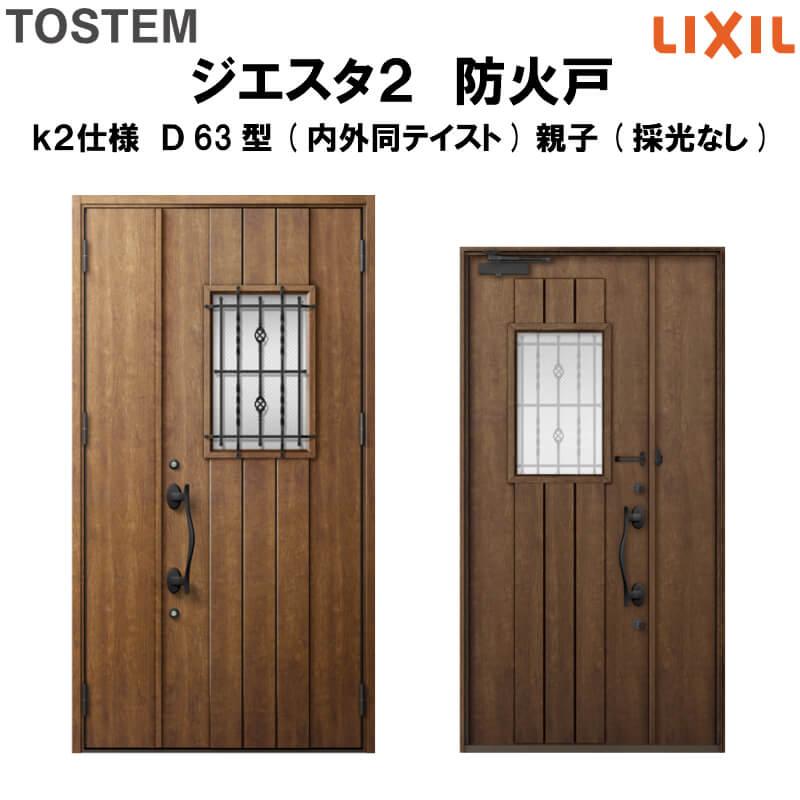 防火戸 玄関ドアジエスタ2 D63型デザイン k2仕様 親子(採光なし) ドア(内外同テイスト) LIXIL/TOSTEM kenzai