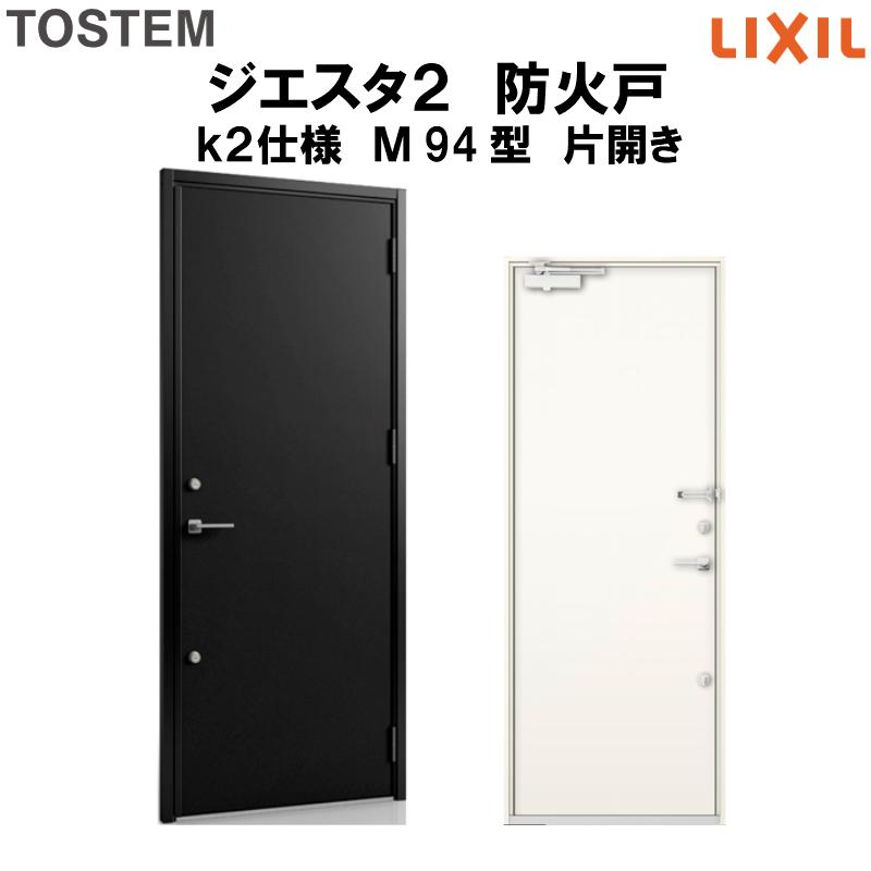 【5月はエントリーでP10倍】防火戸 玄関ドアジエスタ2 M94型デザイン k2仕様 片開きドア LIXIL/TOSTEM kenzai