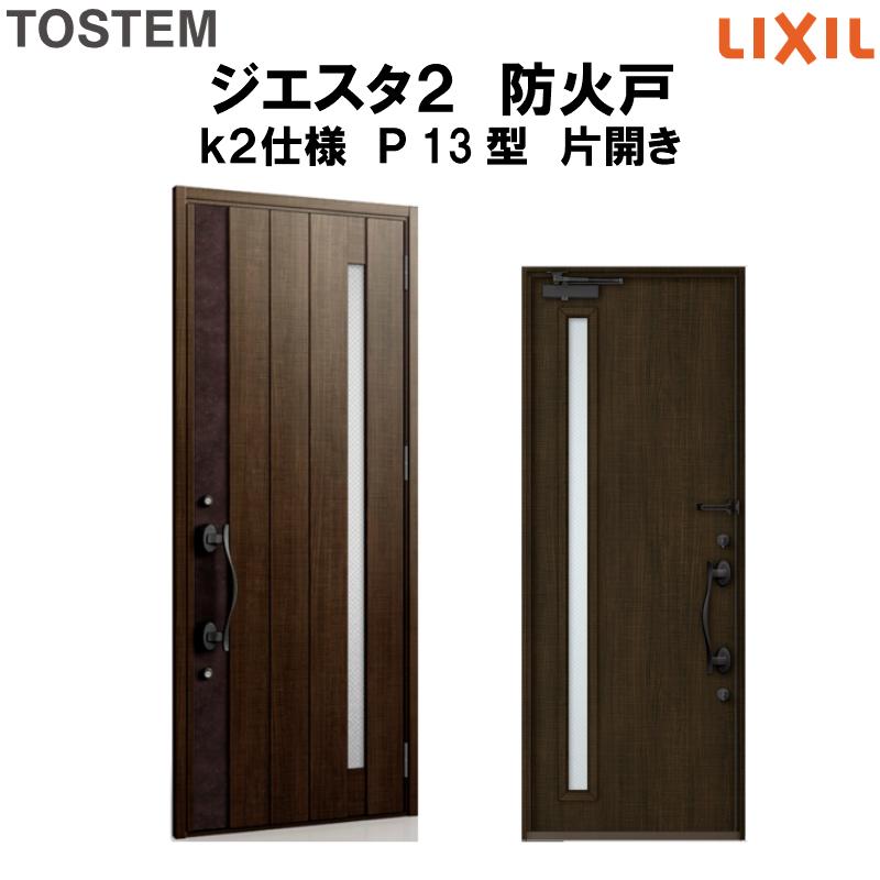 防火戸 玄関ドアジエスタ2 P13型デザイン k2仕様 片開きドア LIXIL/TOSTEM kenzai
