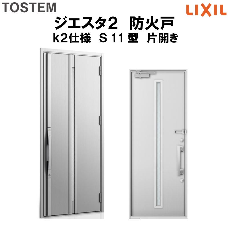防火戸 玄関ドアジエスタ2 S11型デザイン k2仕様 片開きドア LIXIL/TOSTEM kenzai