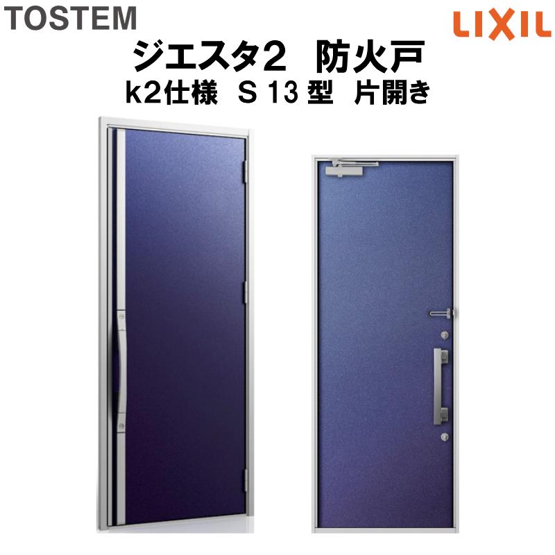 【5月はエントリーでP10倍】防火戸 玄関ドアジエスタ2 S13型デザイン k2仕様 片開きドア LIXIL/TOSTEM kenzai