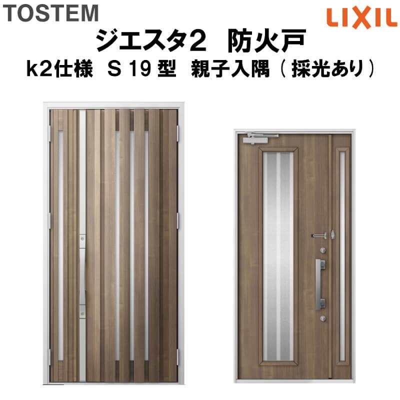 防火戸 玄関ドアジエスタ2 S19型デザイン k2仕様 親子入隅(採光あり) ドア LIXIL/TOSTEM kenzai