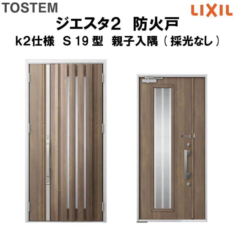防火戸 玄関ドアジエスタ2 S19型デザイン k2仕様 親子入隅(採光なし) ドア LIXIL/TOSTEM kenzai
