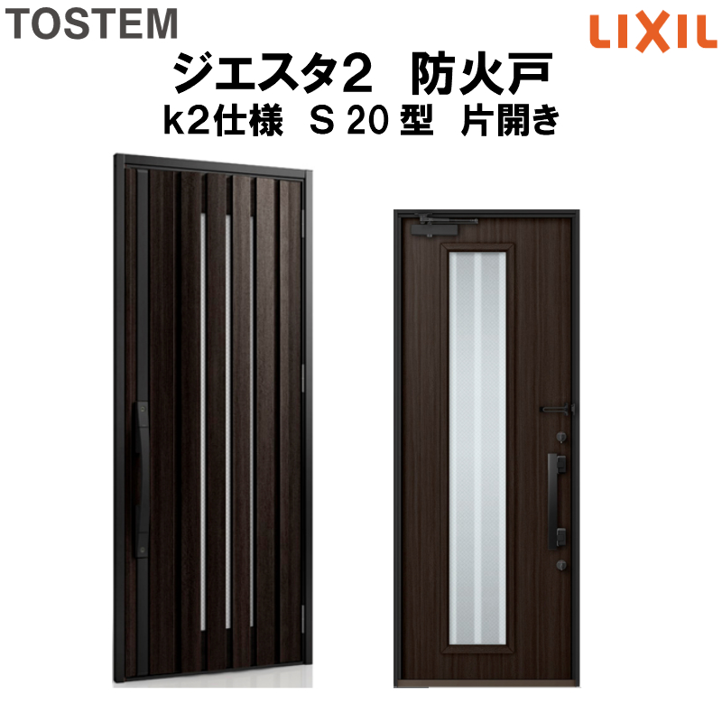 【5月はエントリーでP10倍】防火戸 玄関ドアジエスタ2 S20型デザイン k2仕様 片開きドア LIXIL/TOSTEM kenzai