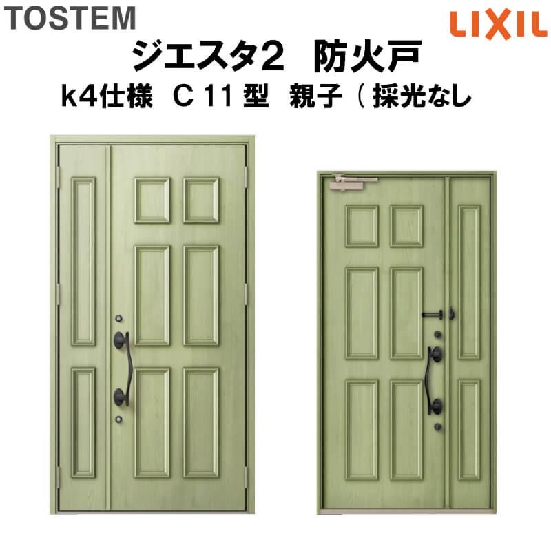 【5月はエントリーでP10倍】防火戸 玄関ドアジエスタ2 C11型デザイン k4仕様 親子(採光なし) ドア LIXIL/TOSTEM kenzai