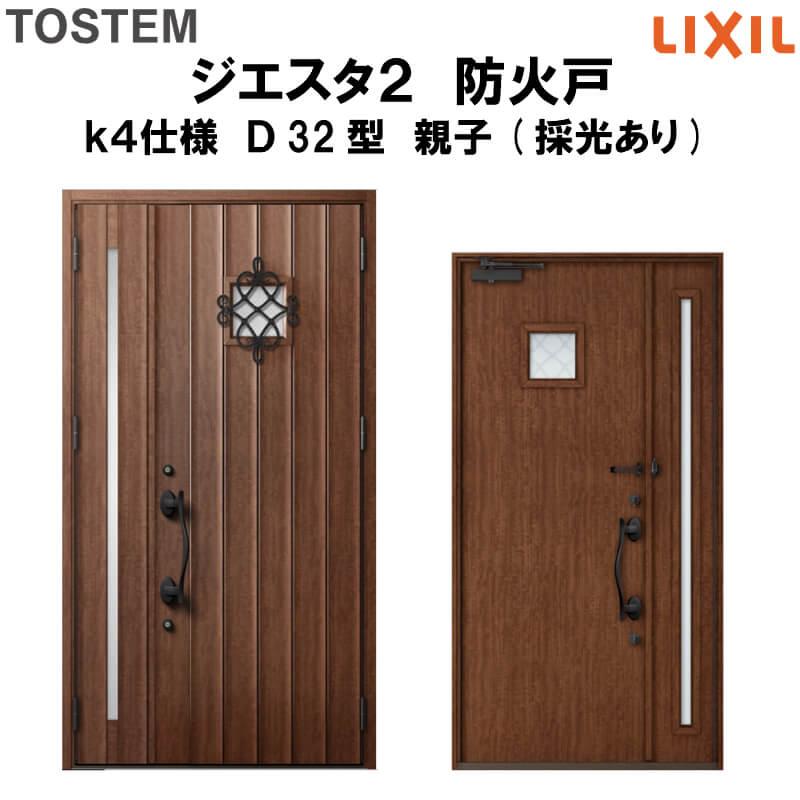 防火戸 玄関ドアジエスタ2 D32型デザイン k4仕様 親子(採光あり) ドア LIXIL/TOSTEM kenzai