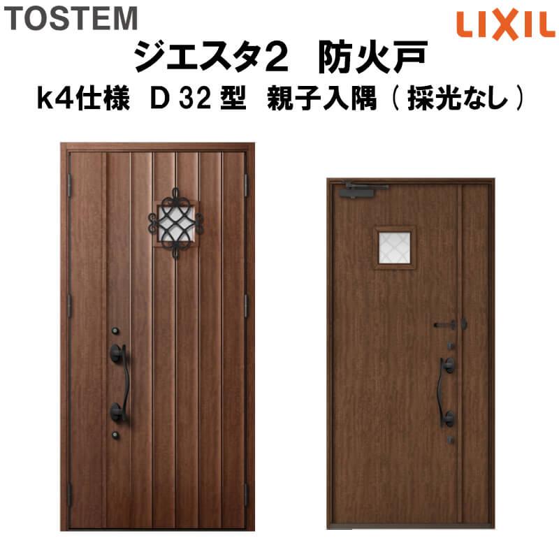 防火戸 玄関ドアジエスタ2 D32型デザイン k4仕様 親子入隅(採光なし) ドア LIXIL/TOSTEM kenzai