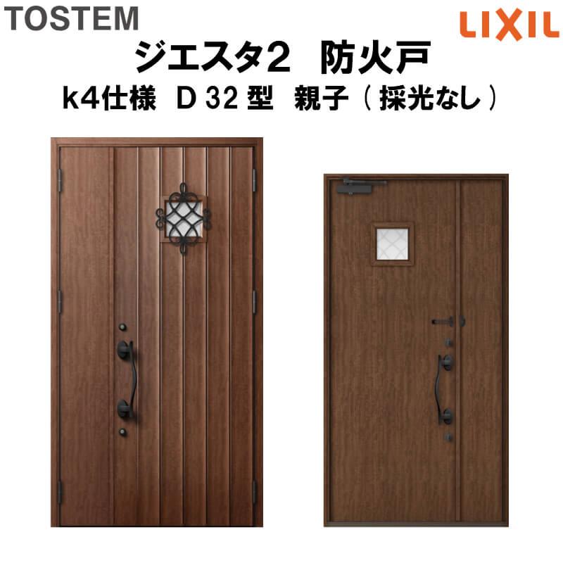 防火戸 玄関ドアジエスタ2 D32型デザイン k4仕様 親子(採光なし) ドア LIXIL/TOSTEM kenzai