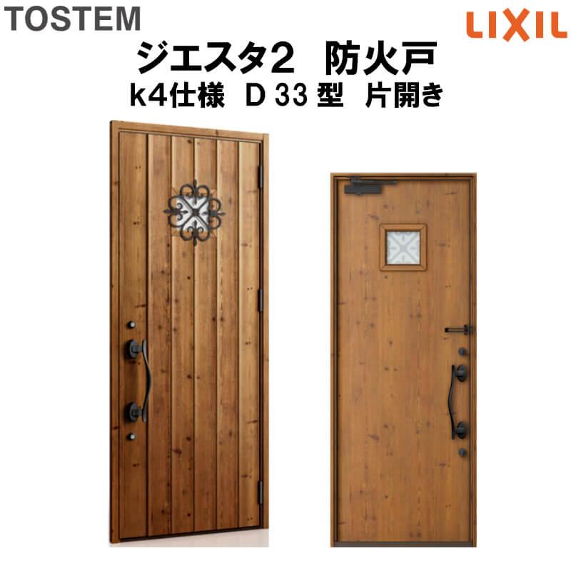 【5月はエントリーでP10倍】防火戸 玄関ドアジエスタ2 D33型デザイン k4仕様 片開きドア LIXIL/TOSTEM kenzai