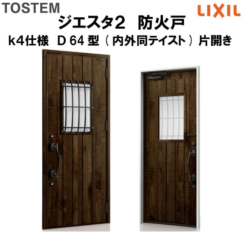 防火戸 玄関ドアジエスタ2 D64型デザイン k4仕様 片開きドア(内外同テイスト) LIXIL/TOSTEM kenzai