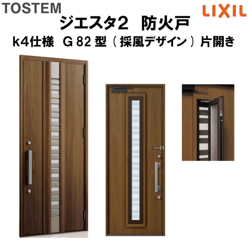 防火戸 玄関ドアジエスタ2 G82型デザイン k4仕様 片開きドア(採風デザイン) LIXIL/TOSTEM kenzai