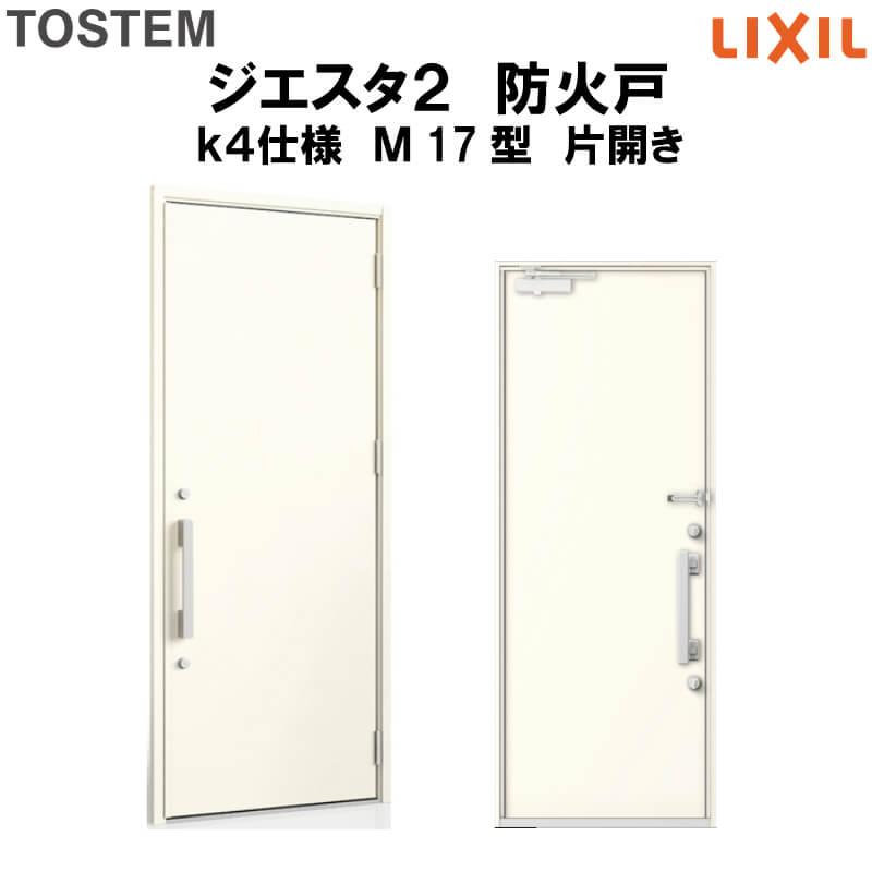 【5月はエントリーでP10倍】防火戸 玄関ドアジエスタ2 M17型デザイン k4仕様 片開きドア LIXIL/TOSTEM kenzai