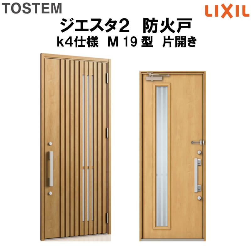 【5月はエントリーでP10倍】防火戸 玄関ドアジエスタ2 M19型デザイン k4仕様 片開きドア LIXIL/TOSTEM kenzai