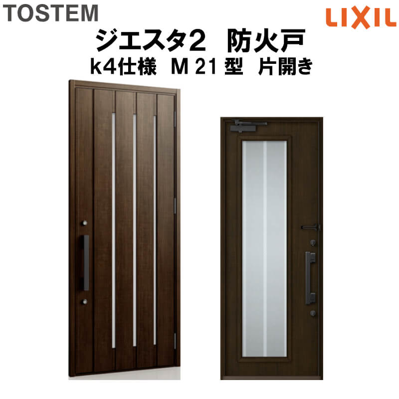 【5月はエントリーでP10倍】防火戸 玄関ドアジエスタ2 M21型デザイン k4仕様 片開きドア LIXIL/TOSTEM kenzai