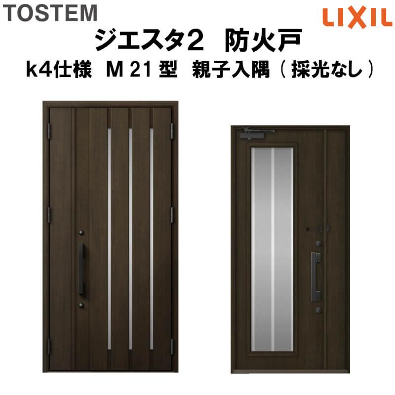 【5月はエントリーでP10倍】防火戸 玄関ドアジエスタ2 M21型デザイン k4仕様 親子入隅(採光なし) ドア LIXIL/TOSTEM kenzai