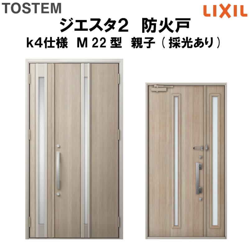 防火戸 玄関ドアジエスタ2 M22型デザイン k4仕様 親子(採光あり) ドア LIXIL/TOSTEM kenzai