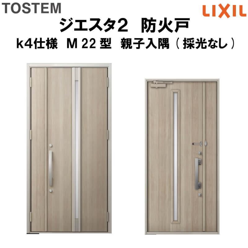 防火戸 玄関ドアジエスタ2 M22型デザイン k4仕様 親子入隅(採光なし) ドア LIXIL/TOSTEM kenzai