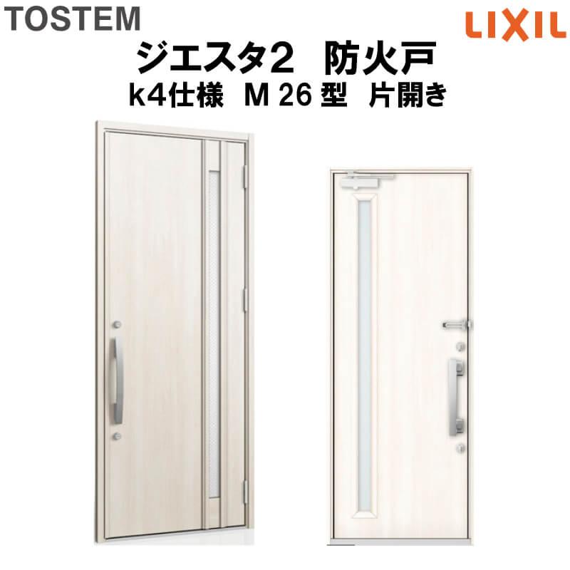 防火戸 玄関ドアジエスタ2 M26型デザイン k4仕様 片開きドア LIXIL/TOSTEM kenzai