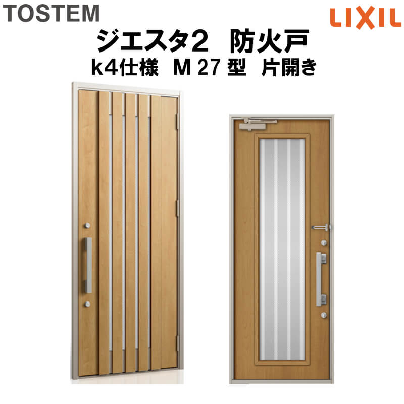 【5月はエントリーでP10倍】防火戸 玄関ドアジエスタ2 M27型デザイン k4仕様 片開きドア LIXIL/TOSTEM kenzai