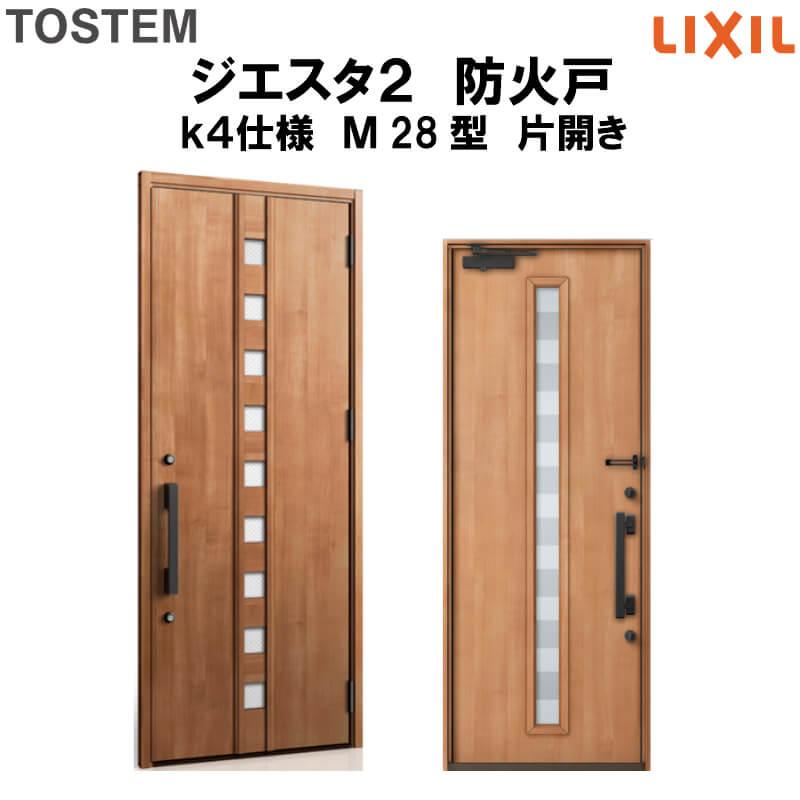 【5月はエントリーでP10倍】防火戸 玄関ドアジエスタ2 M28型デザイン k4仕様 片開きドア LIXIL/TOSTEM kenzai