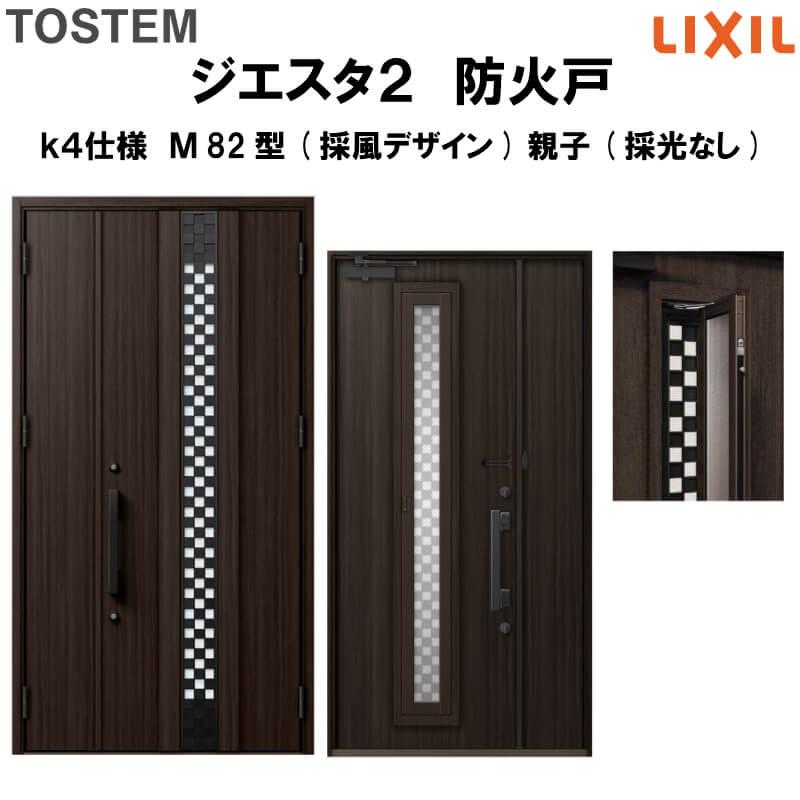 防火戸 玄関ドアジエスタ2 M82型デザイン k4仕様 親子(採光なし) ドア(採風デザイン) LIXIL/TOSTEM kenzai