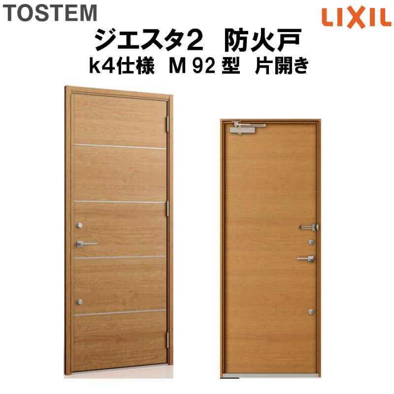 防火戸 玄関ドアジエスタ2 M92型デザイン k4仕様 片開きドア LIXIL/TOSTEM kenzai