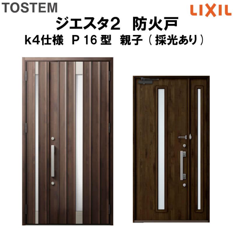 防火戸 玄関ドアジエスタ2 P16型デザイン k4仕様 親子(採光あり) ドア LIXIL/TOSTEM kenzai