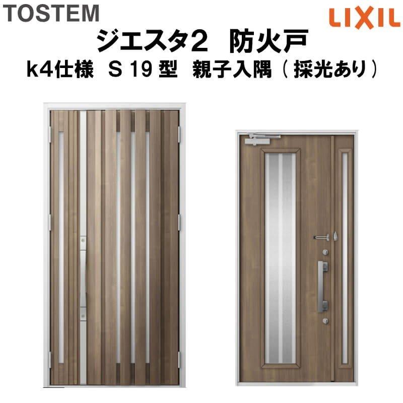 防火戸 玄関ドアジエスタ2 S19型デザイン k4仕様 親子入隅(採光あり) ドア LIXIL/TOSTEM kenzai