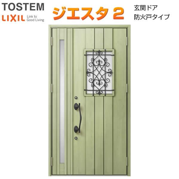 防火戸 玄関ドアジエスタ2 D41型デザイン k2仕様 親子(採光あり) ドア LIXIL/TOSTEM kenzai