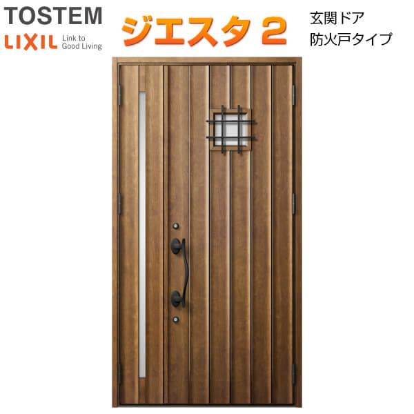 防火戸 玄関ドアジエスタ2 D54型デザイン k2仕様 親子(採光あり) ドア(内外同テイスト) LIXIL/TOSTEM kenzai