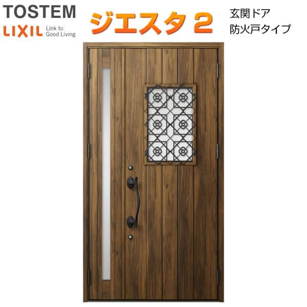 防火戸 玄関ドアジエスタ2 D65型デザイン k2仕様 親子(採光あり) ドア(内外同テイスト) LIXIL/TOSTEM kenzai