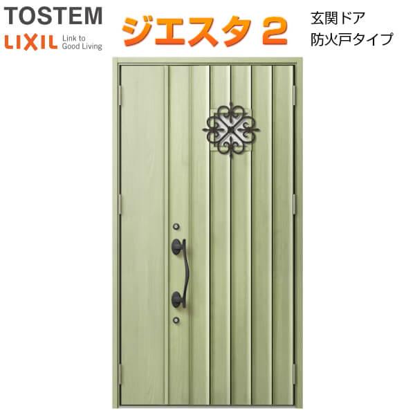 防火戸 玄関ドアジエスタ2 D53型デザイン k2仕様 親子(採光なし) ドア(内外同テイスト) LIXIL/TOSTEM kenzai